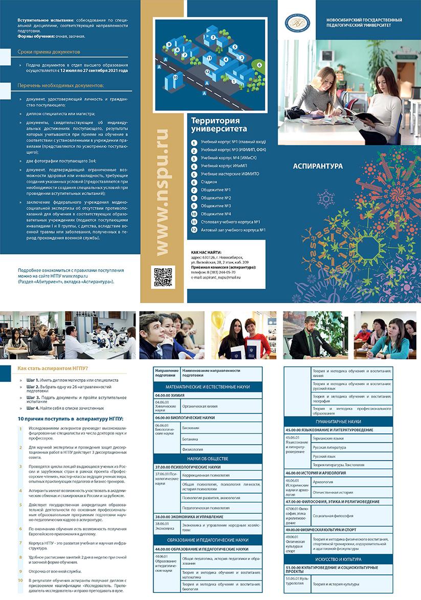 Аспирантура НГПУ (русский язык 2020)