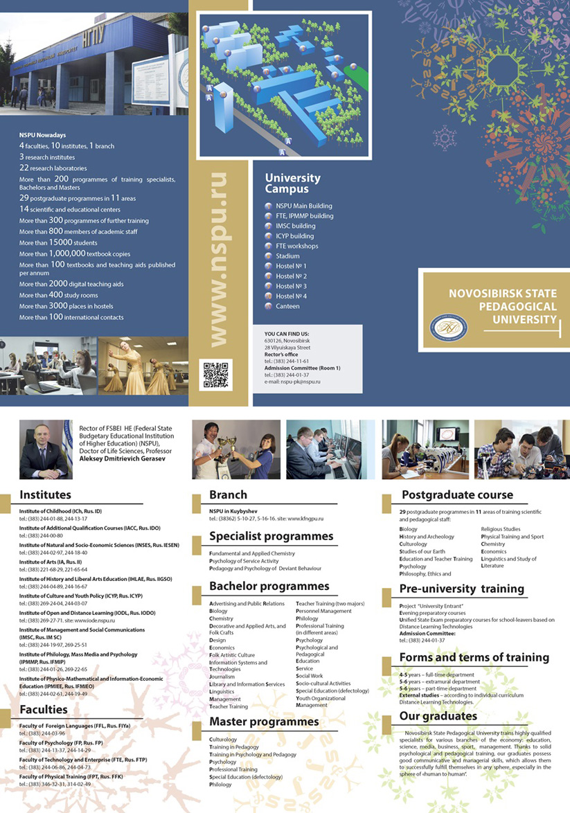 Буклет НГПУ (английский язык 2020)