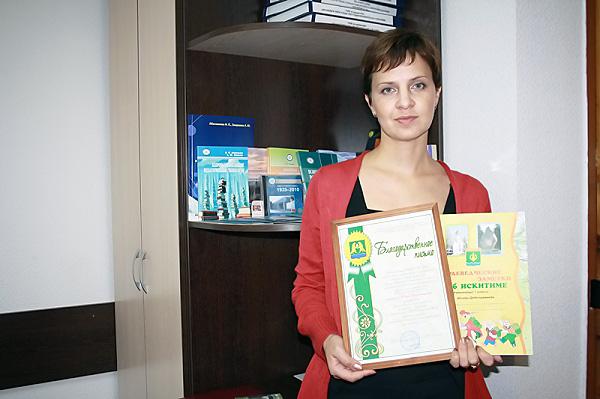 Юлия Владимировна Северина награждена благодарственным письмом