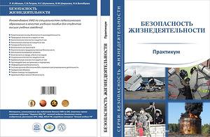Учебники НГПУ по безопасности жизнедеятельности признаны лучшими в России