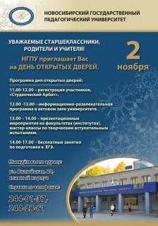 День открытых дверей НГПУ