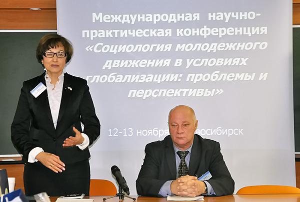 ИМПиСР НГПУ провел первую Международную научно-практическую конференцию