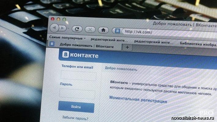 За активностью студентов новосибирских вузов в интернете будут следить
