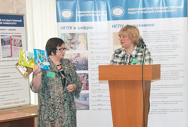 В НГПУ обсудили проблемы современного школьного учебника