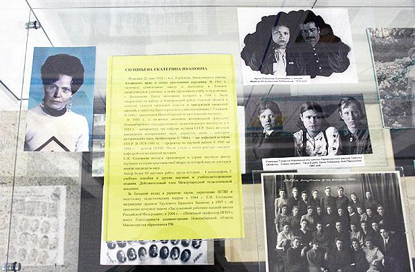 Музей НГПУ рассказывает о Екатерине Ивановне Соловьевой