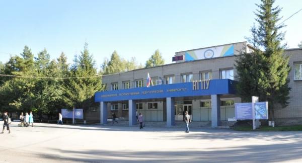 НГПУ - победитель открытого конкурса Минобрнауки РФ