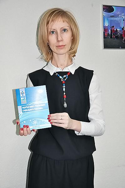 Специалисты НГПУ разработали книгу для социальных работников