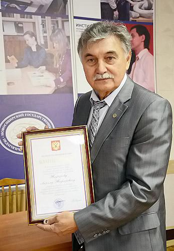 Профессор НГПУ получил благодарность президента РФ