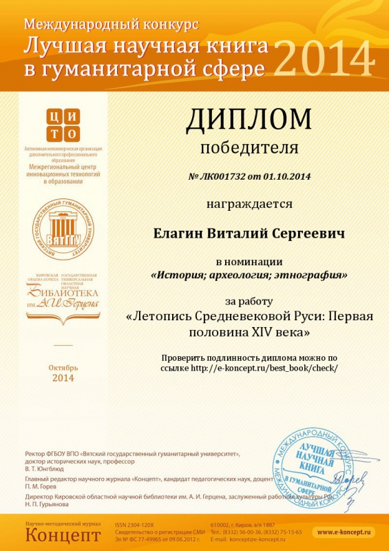Учебники преподавателей НГПУ вошли в число лучших