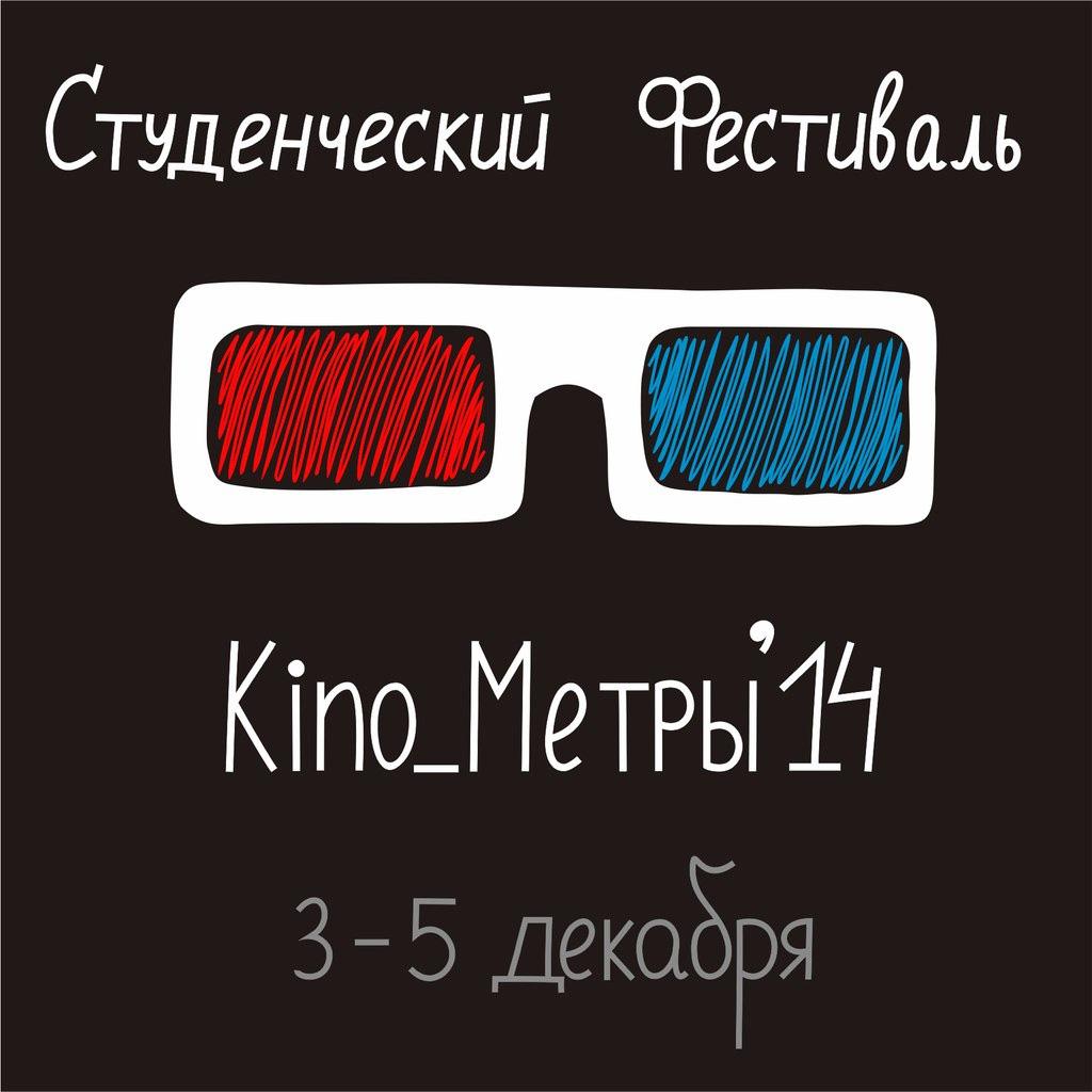 """""""Кino_Метры, 2014"""""""