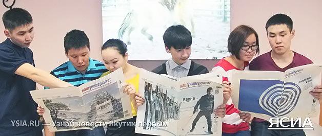 Газета СВФУ «Наш университет» – призер всероссийского конкурса вузовских СМИ