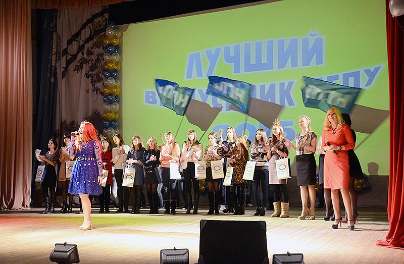 Конкурс «Лучший выпускник НГПУ – 2015»
