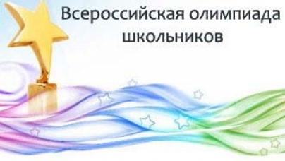 Почти 2,5 тысячи школьников примут участие в региональном этапе Всероссийской олимпиады