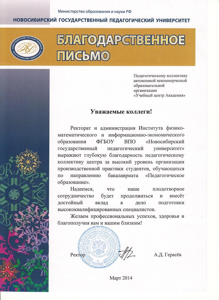 Практика для студентов Новосибирского государственного педагогического университета