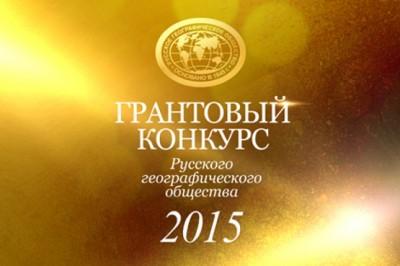 НГПУ выиграл грант Русского географического общества