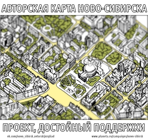 Энтузиасты создают авторскую карту Ново-Сибирска