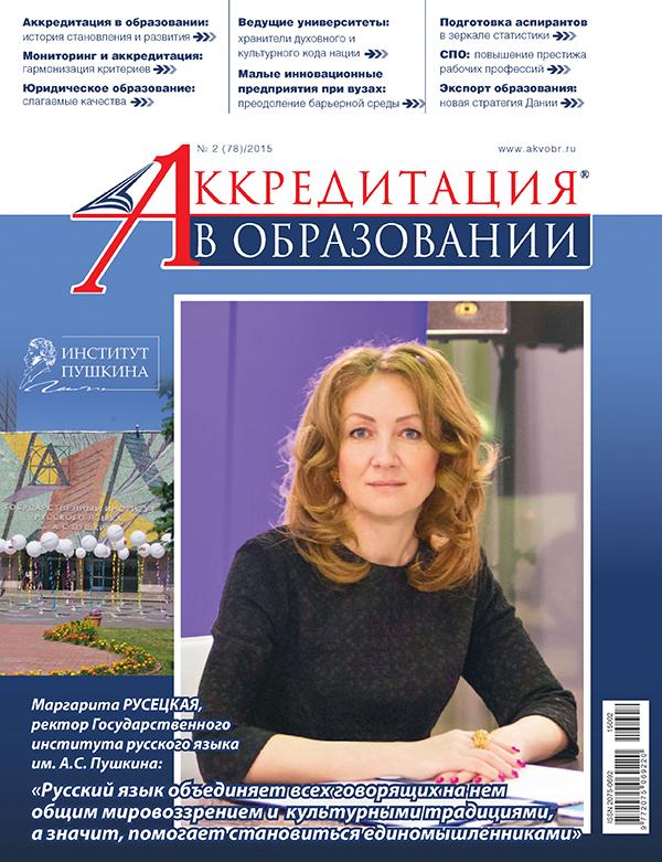 Ректоры педвузов Сибири и Урала обсудили модернизацию педагогического образования