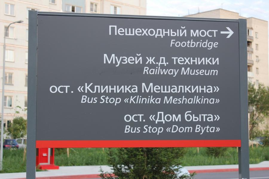 В Новосибирске РЖД исправили ошибки на англоязычных указателях на станции «Сеятель»
