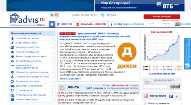 Продажи антидепрессантов в аптеках Новосибирска показали рост