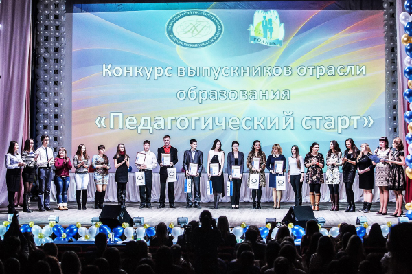 В НГПУ выбрали лучших выпускников отрасли образования Новосибирска