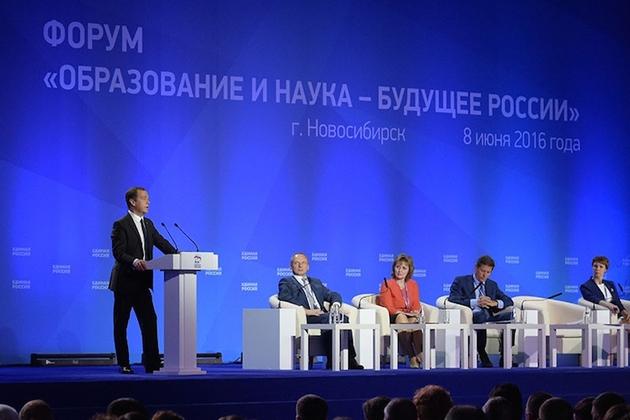 На экспертном форуме «Образование и наука – будущее России» обсудили меры по снижению нагрузки на учителей