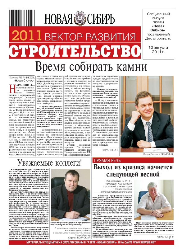 Новосибирская резервистка помогла завоевать «золото» Рио саблисткам