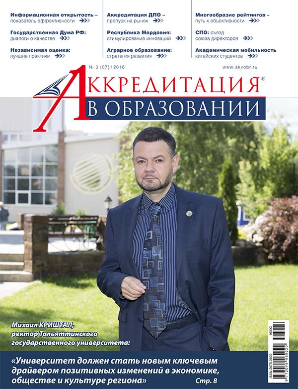 Новосибирский педагогический университет сегодня: новый этап развития