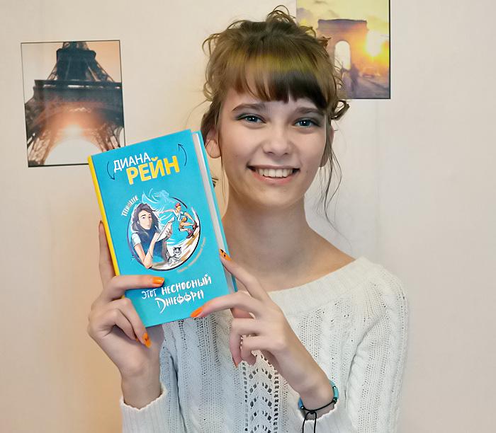 Книгу об американских подростках «Этот несносный Джеффри» написала студентка из Бердска