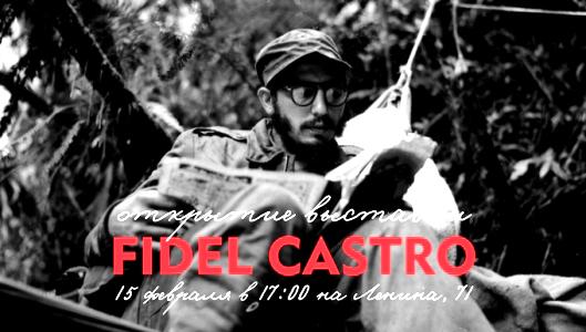 В Новосибирске пройдет фотовыставка, посвященная Фиделю Кастро