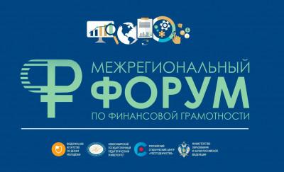 Студентов региона приглашают на Межрегиональный форум по повышению финансовой грамотности