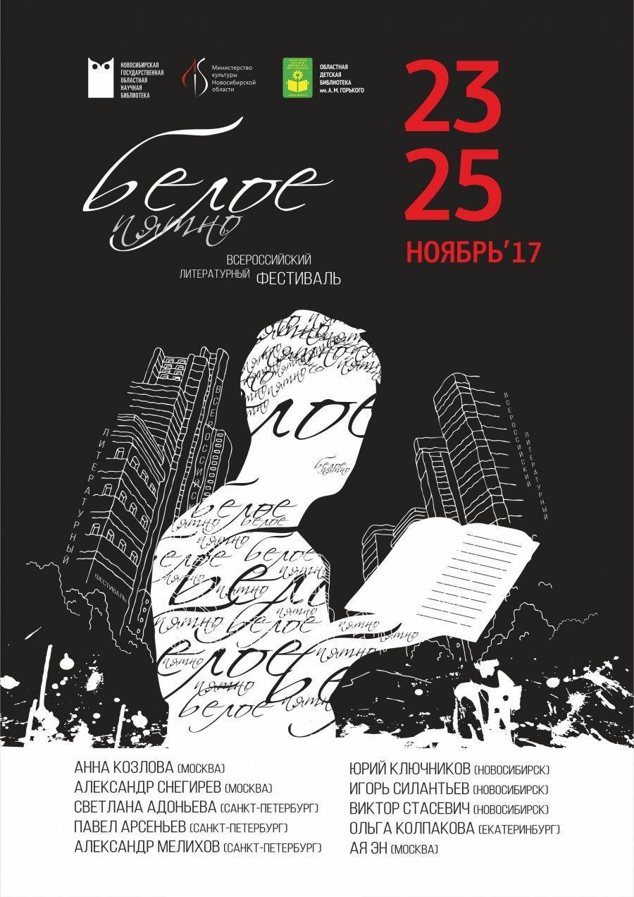 Бердчан приглашают на литературный фестиваль «Белое пятно»