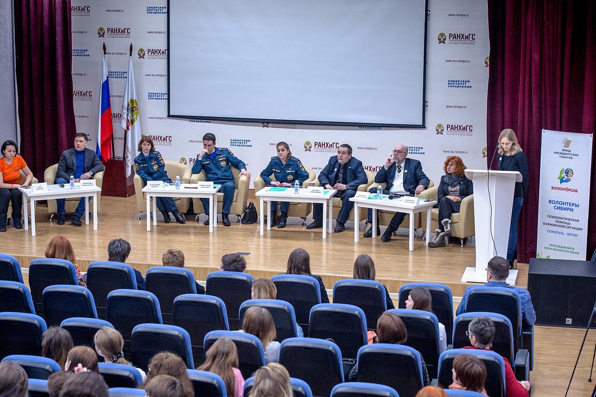 В Новосибирске подготовят волонтеров для оказания психологической помощи