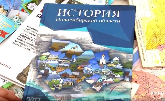 Учебник «История региона» появится в школах с 1 сентября