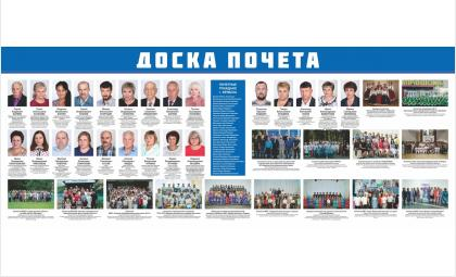 В День города Бердска на Доске почета разместили 23 фамилии и 15 коллективов