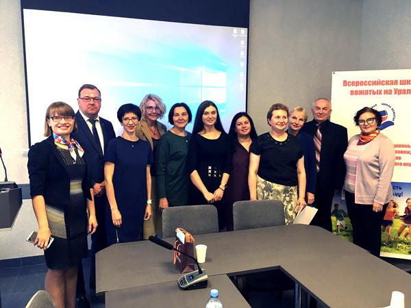 На семинаре в Екатеринбурге педагоги обсудили деятельность вожатого в системе Российского движения школьников