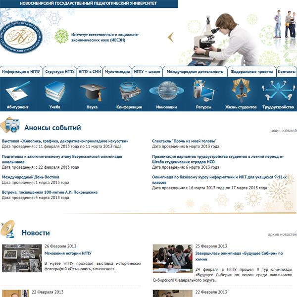 Сайт НГПУ вновь улучшил позиции в Международном рейтинге сайтов вузов