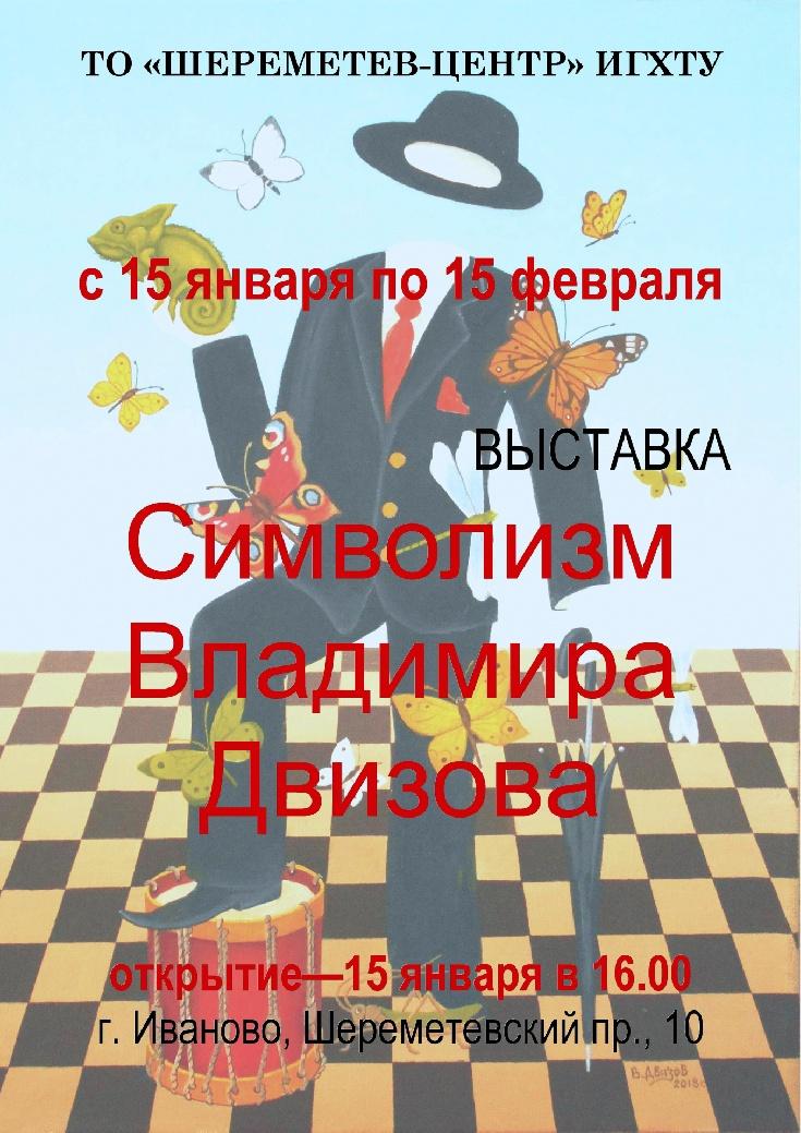 Ивановцев приглашают на выставку Валерия Двизова