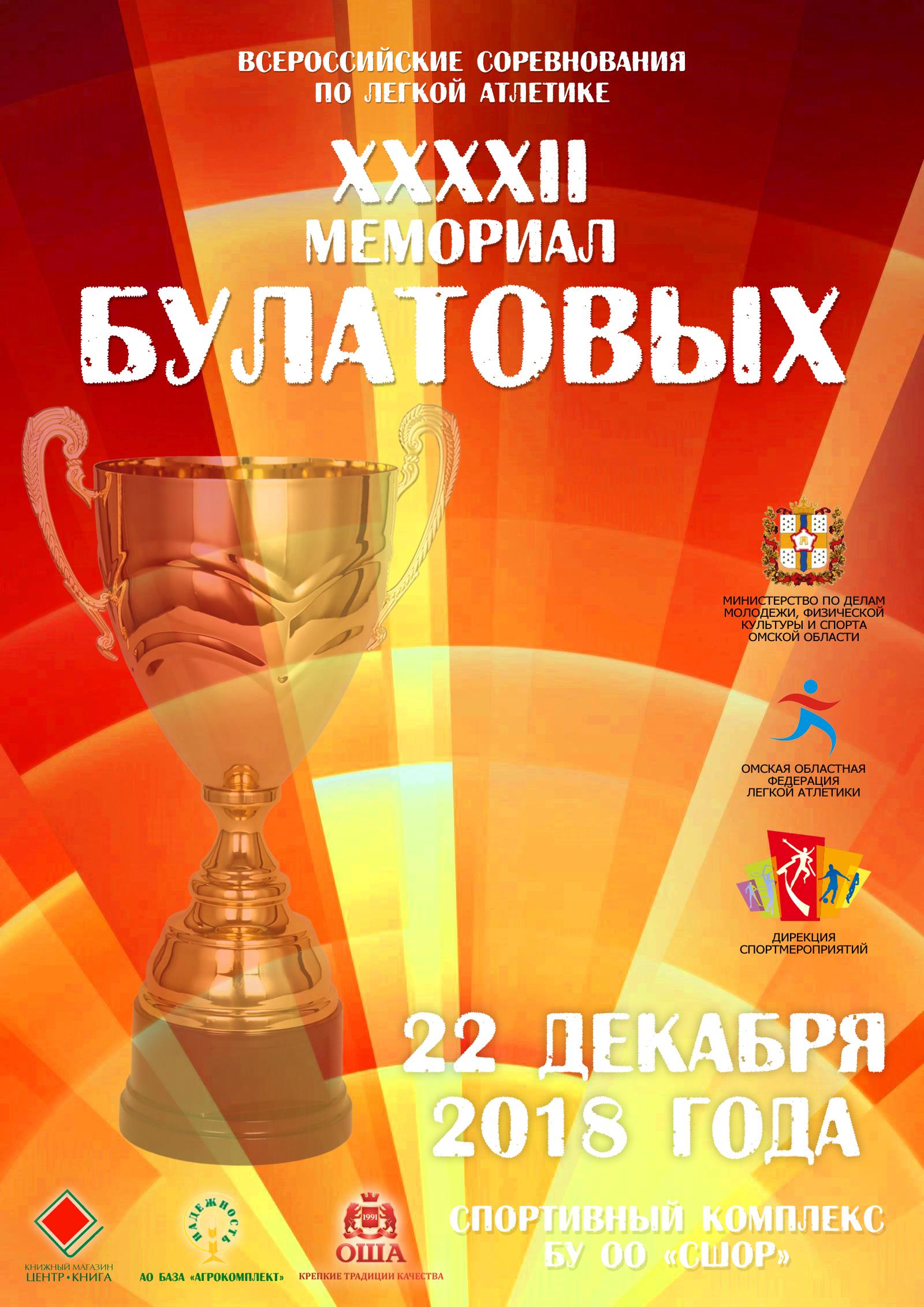 Серебряная медаль «Мемориала Булатовых»
