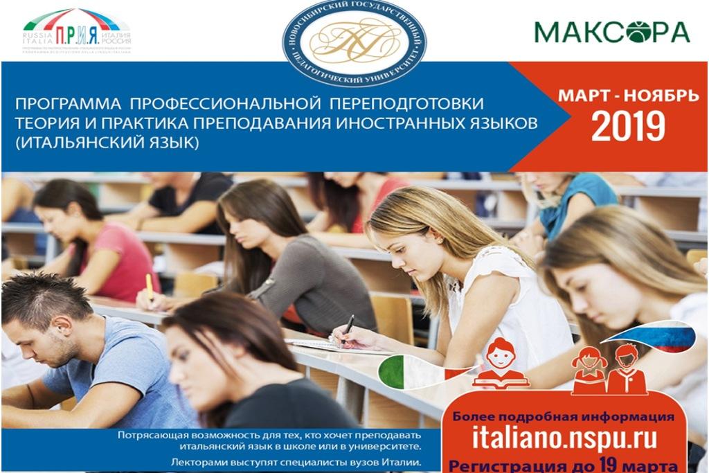 Лекторы из Италии научат преподавать язык в НГПУ
