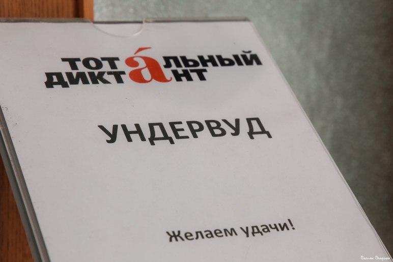 В Академпарке объявят столицу «Тотального диктанта» и споет «Ундервуд»