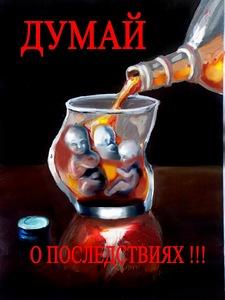 В Новосибирске объявлены победители конкурса социального плаката «Не теряй себя!», направленного на предотвращение злоупотребления алкоголем в молодежной среде