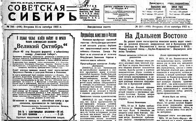 Студентка-модель исследовала газету «Советская Сибирь» эпохи НЭПа