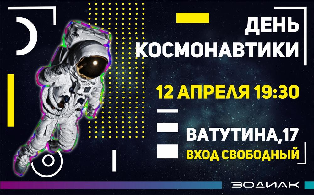 На космические лекцию, фильм и игру приглашает хобби-центр «Зодиак»