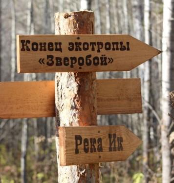 Чиновники и бизнесмены Новосибирска займутся уборкой экологических троп в Искитимском районе