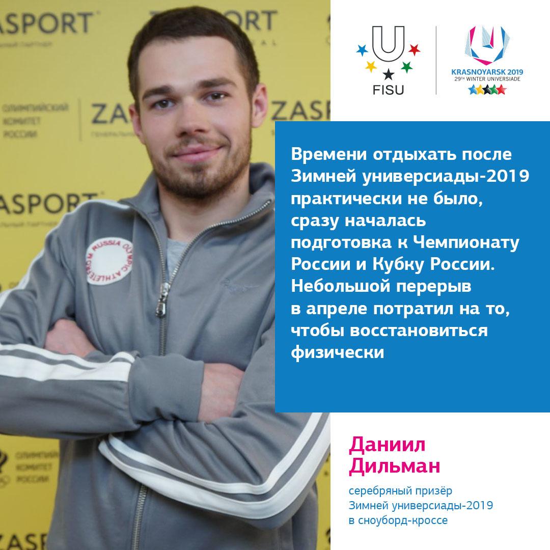 Даниил Дильман - серебряный призёр Зимней олимпиады 2019