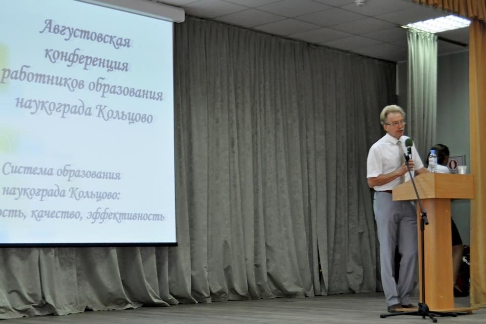 Мэр Кольцово настроил педагогов на новый учебный год