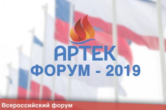 В «Артеке» 10-11 октября пройдет IV Всероссийский форум организаторов детского отдыха
