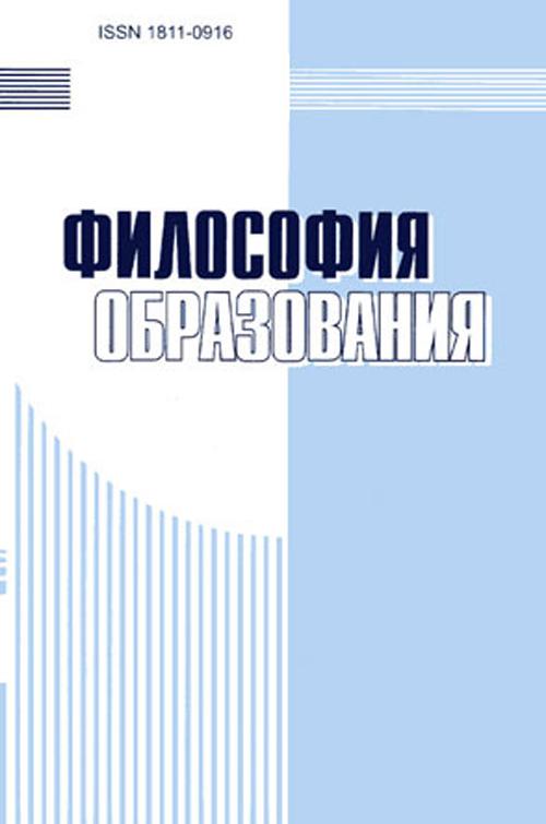Научный журнал НГПУ «Философия образования» занимает выгодные позиции в РИНЦ