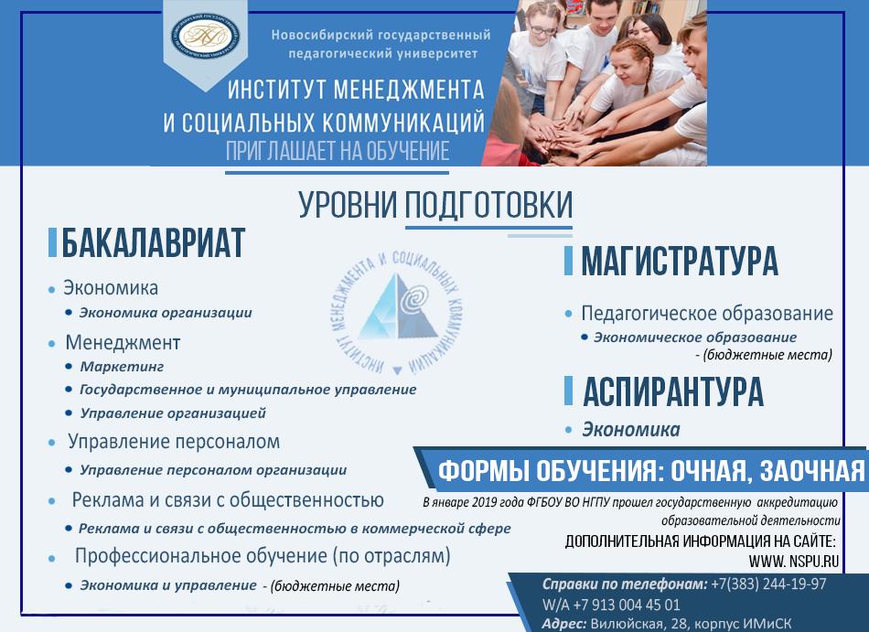 Институт менеджмента и социальных коммуникаций НГПУ – учим создавать и продвигать бизнес!