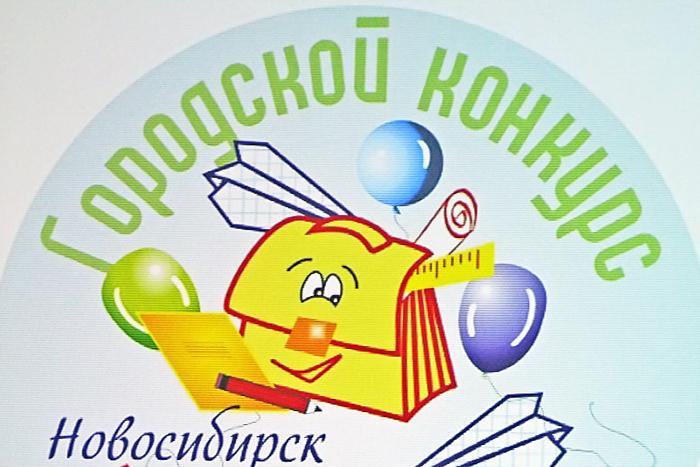 «Ученика года» выберут в Новосибирске